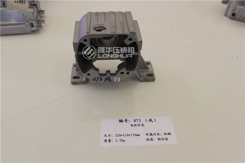 To customize the motor housing